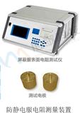 防静电服电阻测量装置